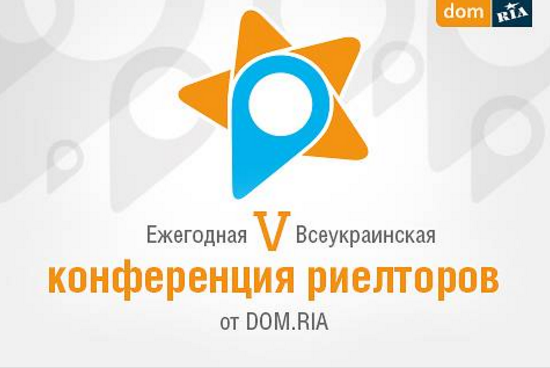 DOM.RIA_.com-V-Kieve-sostoitsya-V-ezhegodnaya-Vseukrainskaya-konferentsiya-rieltorov-ot-DOM.RIA-novosti-o-konferentsiyah-po-nedvizhimosti.-Google-Chrome.png