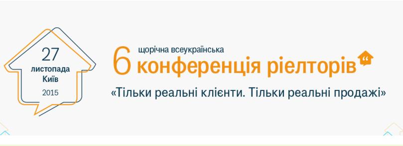 Konferentsiya-dlya-rieltoriv-i-agentstv-neruhomosti-DOM.RIA_.com-Google-Chrome_2.png