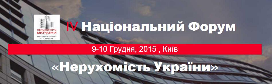 PRO-fORUM-IV-Natsional-nij-Forum-Neruhomist-Ukrayini-Google-Chrome.png