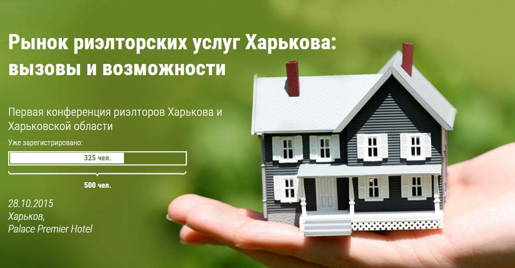 Ry-nok-rie-ltorskih-uslug-Har-kova-Google-Chrome.png
