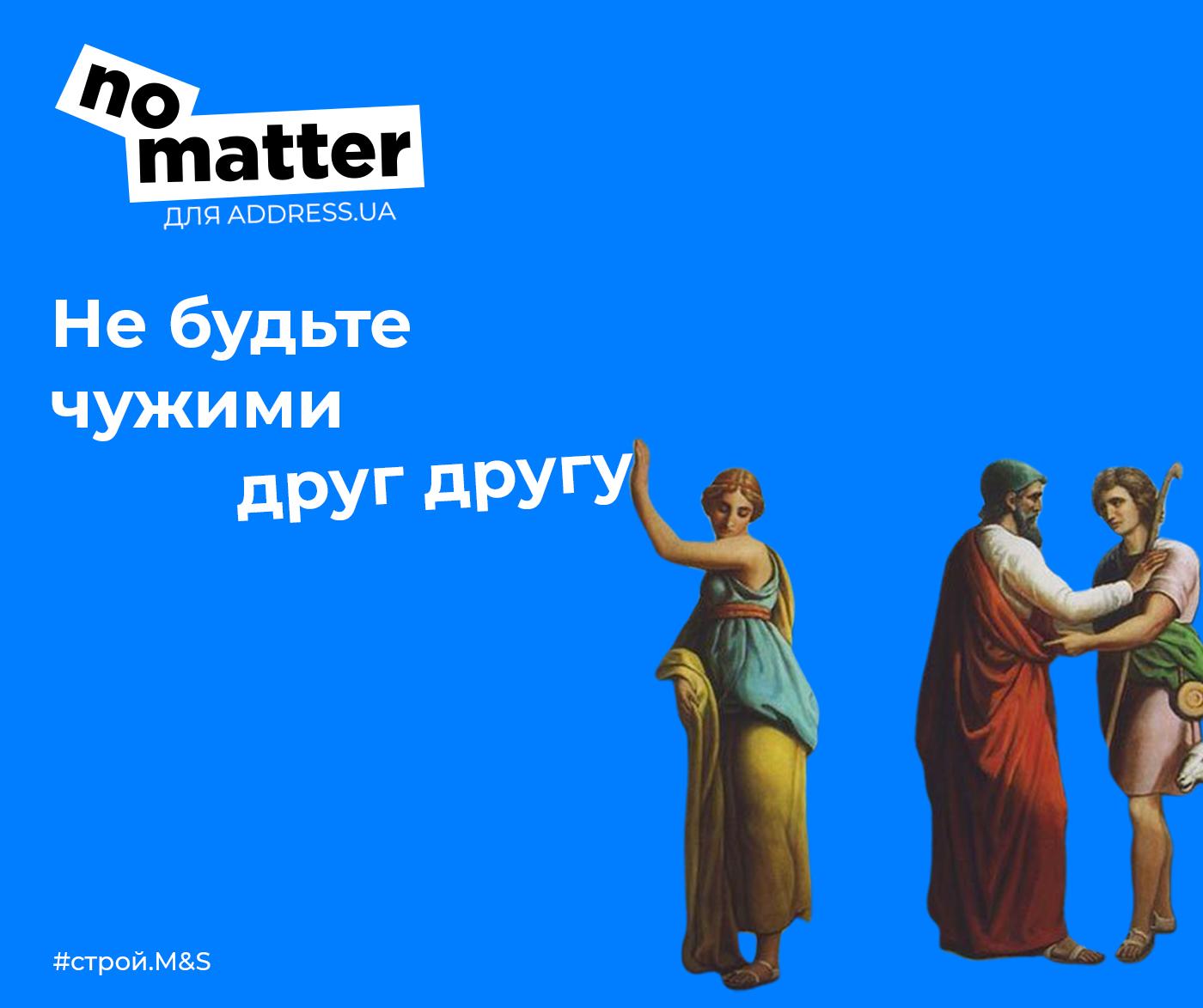 address_no_matter.jpg