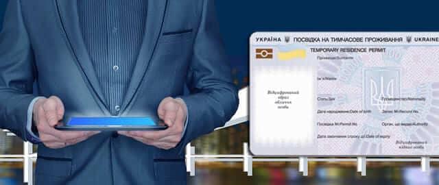 Residence_permit_for_foreign_investors_in_Ukraine.jpg